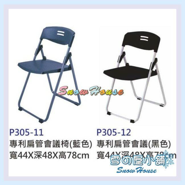 ╭☆雪之屋居家生活館☆╯S317-11/12專利扁管會議椅/休閒椅/折合椅