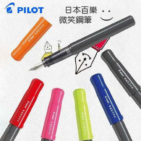 Pilot 百樂《微笑鋼筆 》/灰桿