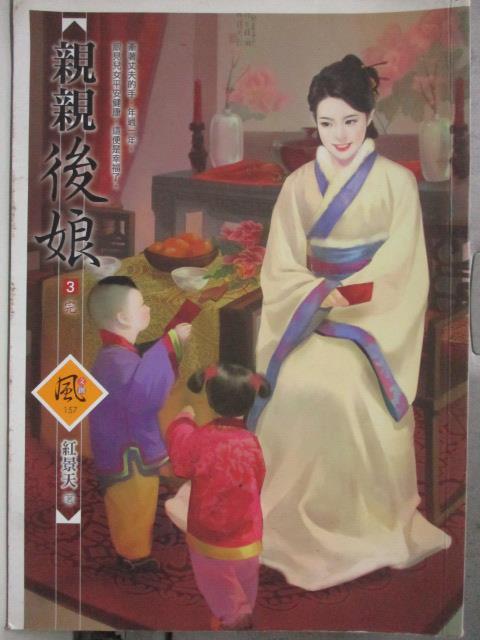 【書寶二手書T9/言情小說_HMA】親親後娘(3)(完)_紅景天
