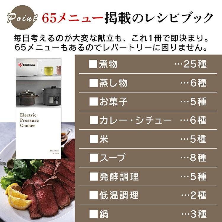 日本 IRIS OHYAMA  /  多功能壓力鍋 電子鍋 電氣鍋  /  KPC-MA2-B。日本必買 日本樂天代購(14600) 4