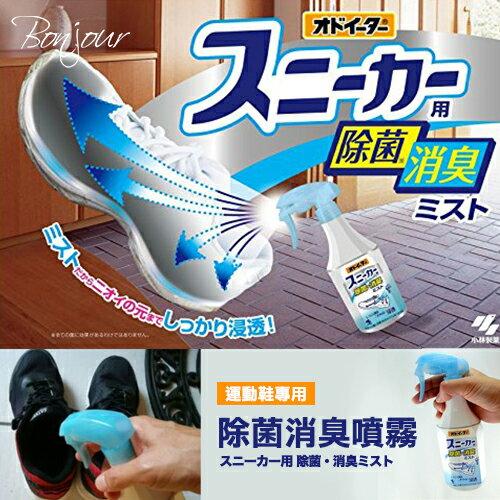 BONJOUR日本進口☆小林製藥 250ml運動鞋專用除菌消臭噴霧J.【ZS498-707】I. 0