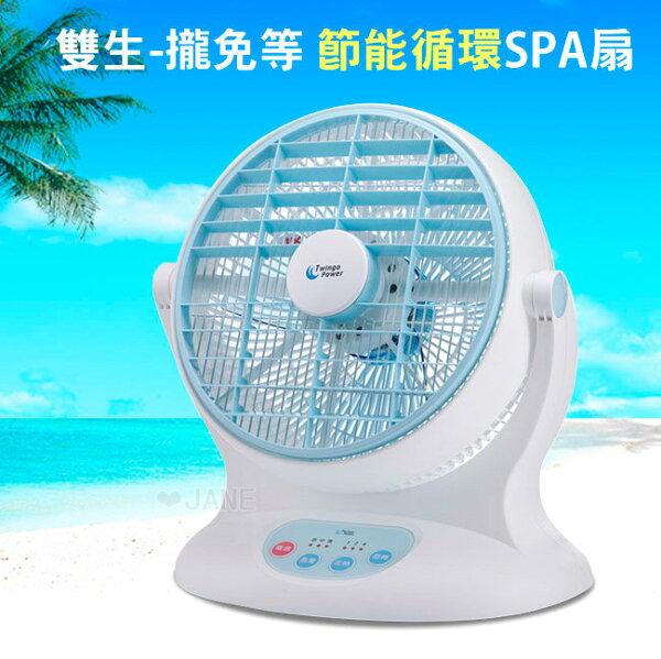 雙生-攏免等節能循環SPA扇(台灣製造馬達五年保固)藍色款風扇電扇