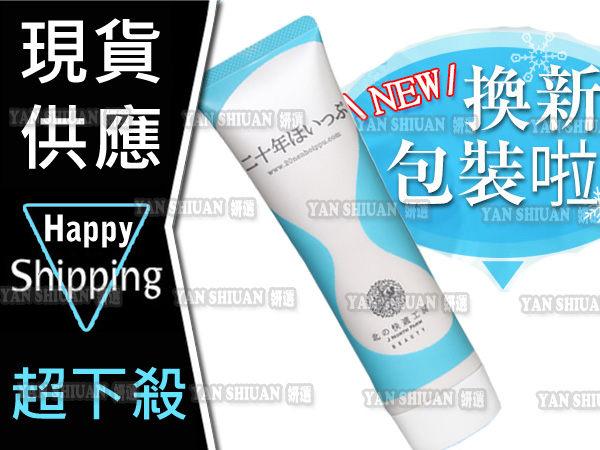 【姍伶】日本 『北海道二十年牛奶泡洗面乳120g+專用起泡網』 北の快適工房 濃密泡泡 北海道20年