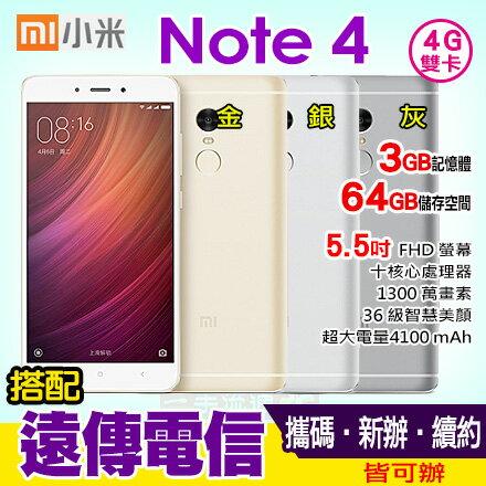 紅米 Note 4 搭配遠傳電信門號專案 手機最低1元 新辦/攜碼/續約