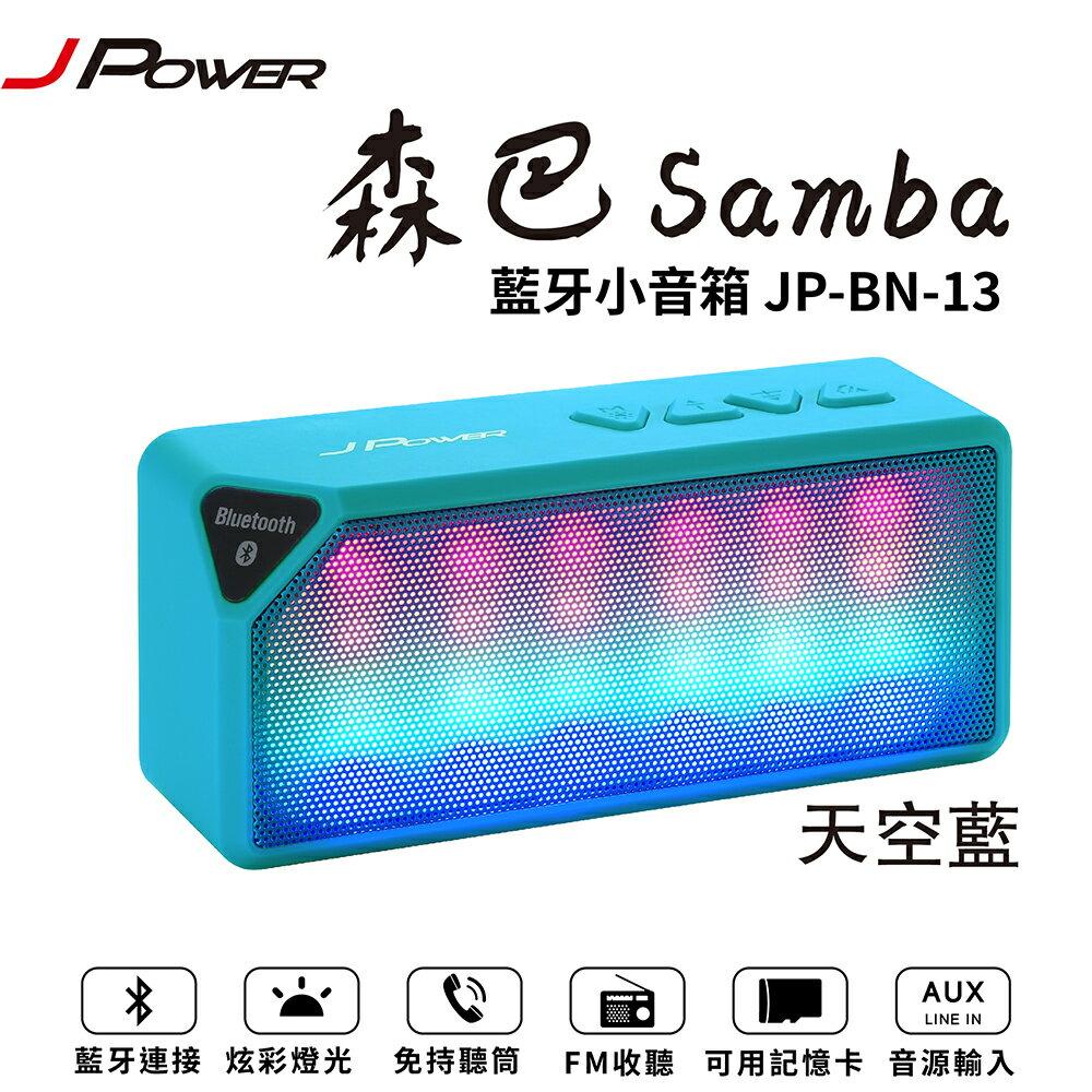 【迪特軍3C】J-Power森巴 夜燈藍牙喇叭 藍 藍牙配對 內置麥克風 可語音通話 免持