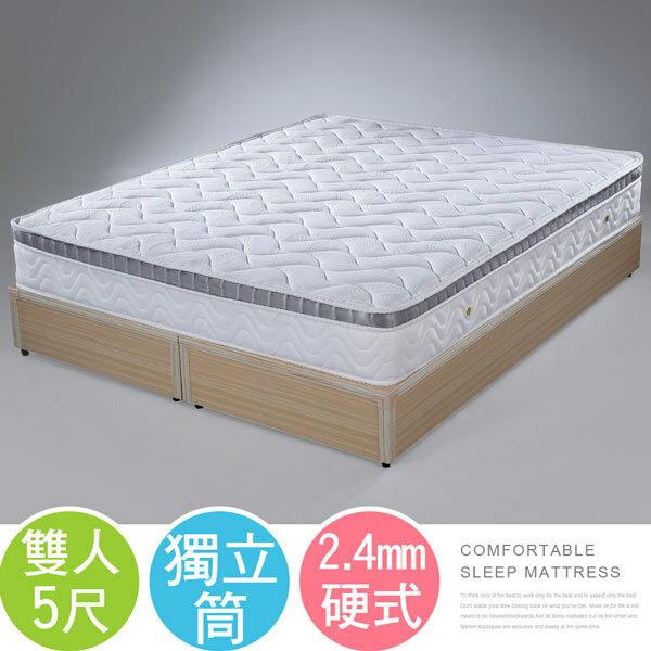 巴德三線硬式2.4獨立筒床墊-雙人5尺❘床墊 / 獨立筒床墊 / 雙人床墊【YoStyle】 - 限時優惠好康折扣