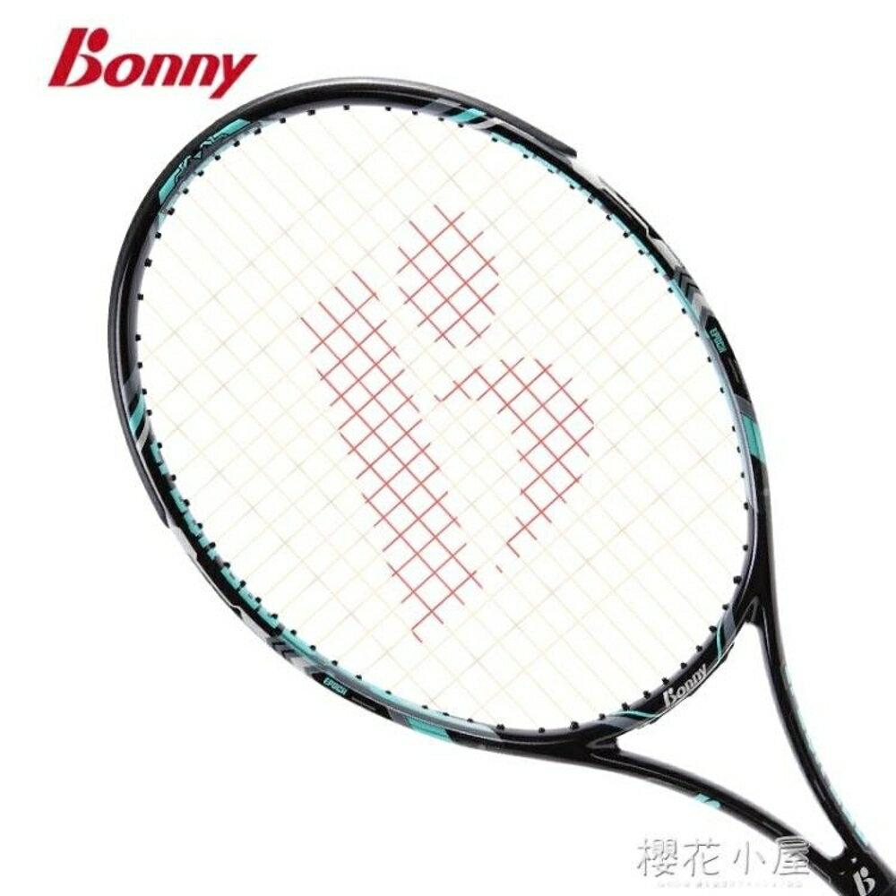 Bonny波力Epoch新紀元系列新款網球拍碳纖維初中級訓練單拍QM林之舍家居