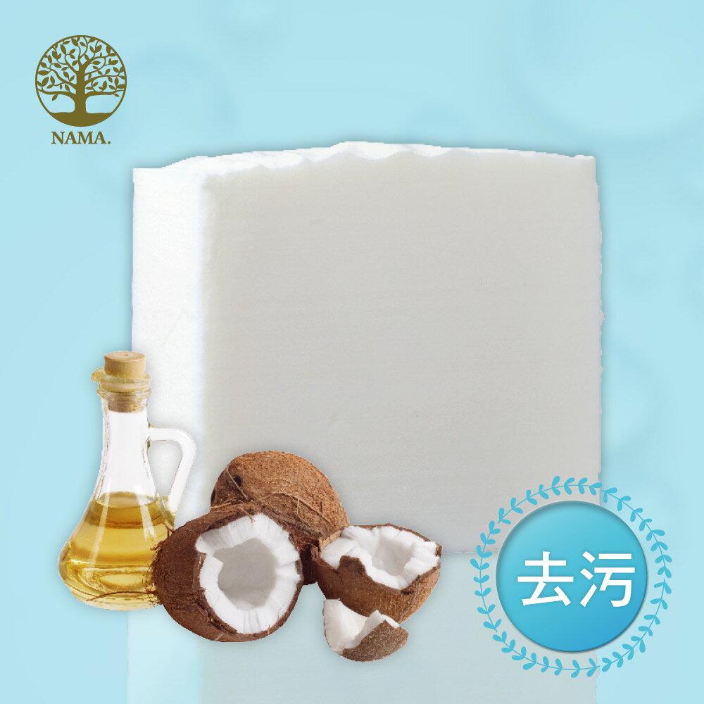 Nama 100%椰子油家事皂 不傷baby肌膚 温和成分 純椰子油入皂 可自然分解 不怕有化學藥劑殘留侵入皮膚體內
