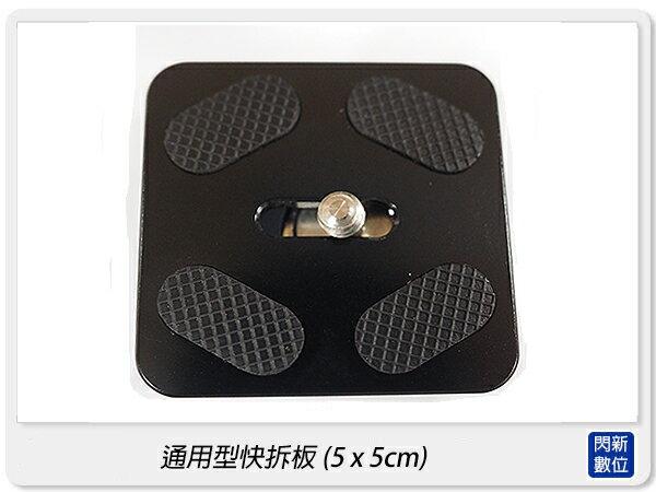 【點數加碼5倍送】通用型快拆板 夾式 卡榫 雲台可用 5x5cm (適Marsace/Fotopro/Markins/Photo Clam/Tiltall/Sirui/Jusino)