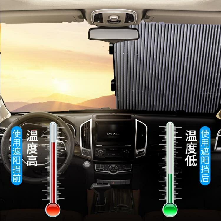 汽車遮陽簾防曬隔熱遮陽擋遮陽板前擋自動伸縮風玻璃遮光車用神器 夏沐生活