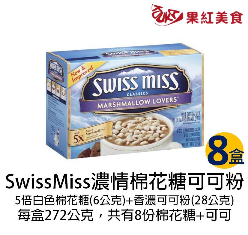 [免運] Swiss Miss瑞士妞濃情棉花糖可可粉(雪白棉花糖牛奶巧克力粉)272gX8盒