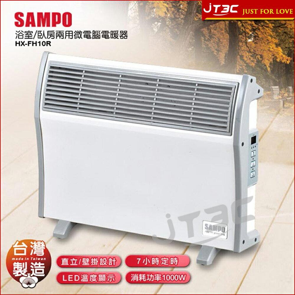 ~ 可折 2600~SAMPO 聲寶 HX~FH10R 微電腦浴室臥房兩用防潑水電暖器