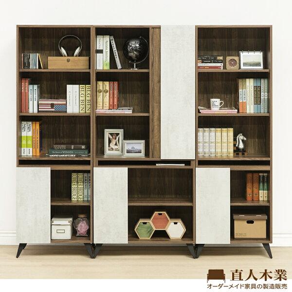 【日本直人木業】TINO清水模風格200CM書櫃