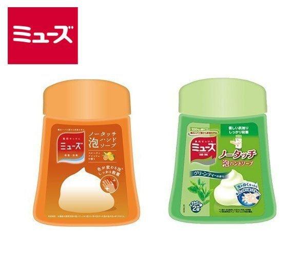 【日本MUSE 】家用感應式洗手機 給皂機 補充罐 (清新果香/綠茶香)