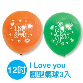 珠友 BI-03027 12吋 我愛你圓型氣球/小包裝