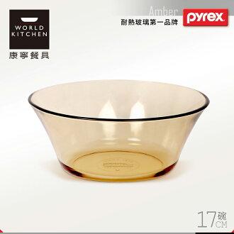【美國康寧 Pyrex】17cm 透明餐碗