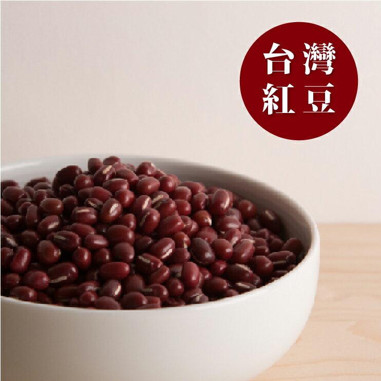 台灣紅豆-600g/包 顆粒飽滿 豐富鐵質