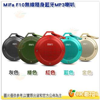 MiFa F10 戶外隨身藍芽喇叭 五色 無線藍牙4.0 防水防塵 3D音效立體聲 長效撥放 低音震撼 免持通話大按鍵