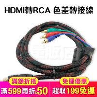 鍍金接頭 HDMI RCA 色差 轉接線 影像傳輸線