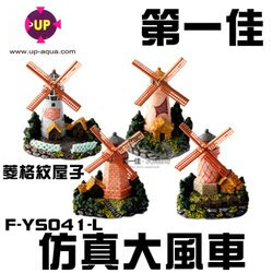 [第一佳 水族寵物] 台灣UP雅柏〔F-YS041-L〕仿真大風車(淺藍色屋子)超逼真造景裝飾