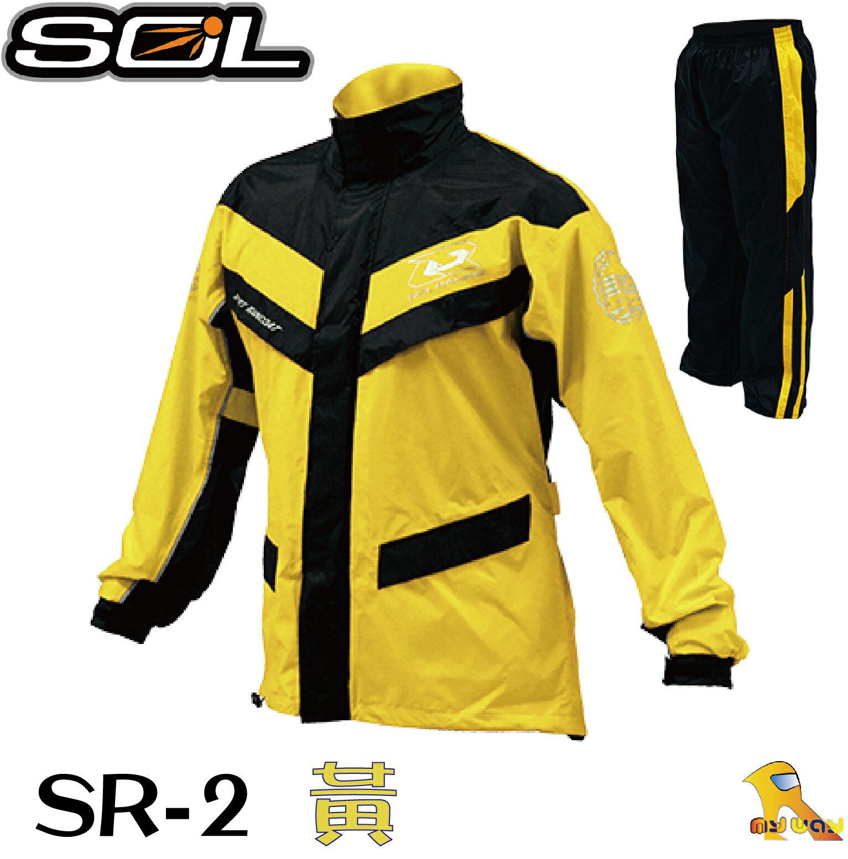 ~任我行騎士人身部品~SOL SR-2 SR2 兩件式 風雨衣 全新改款 附雨鞋套 #黃