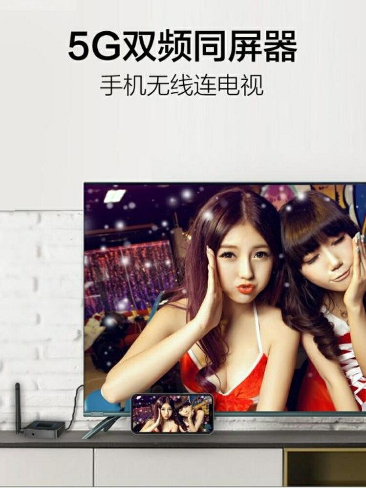 同屏器 手機連接電視 通用5G高清同屏器 投影儀無線投屏轉換器車載視頻線 曼慕衣櫃