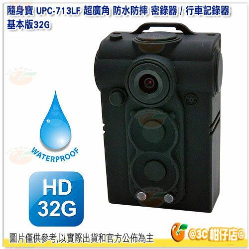 隨身寶 UPC-713LF 超廣角防水防摔密錄器/行車記錄器 基本版32G 720P 32G F2.0 大光圈 6G全玻璃鏡片