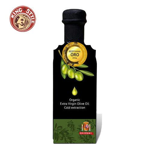 【博能生機】有機100%冷萃初榨橄欖油500毫升/瓶