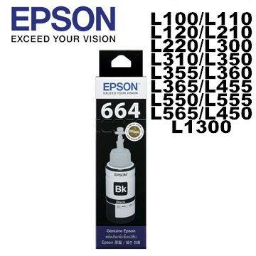 EPSON T6641 原廠盒裝墨水(黑)/適用機型: L100/L110/L120/L200/L210/L300/L350/L355/L455/L550/L555/L1300/L1800
