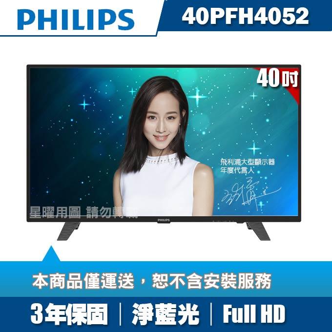 [領券價6988]PHILIPS飛利浦 40吋FHD液晶顯示器+視訊盒40PFH4052 - 限時優惠好康折扣