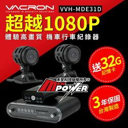 【送32G】守護眼 VVHMDE31D 前後雙錄 超越1080P高畫質 機車行車紀錄器 VVH-MDE31D【禾笙科技】