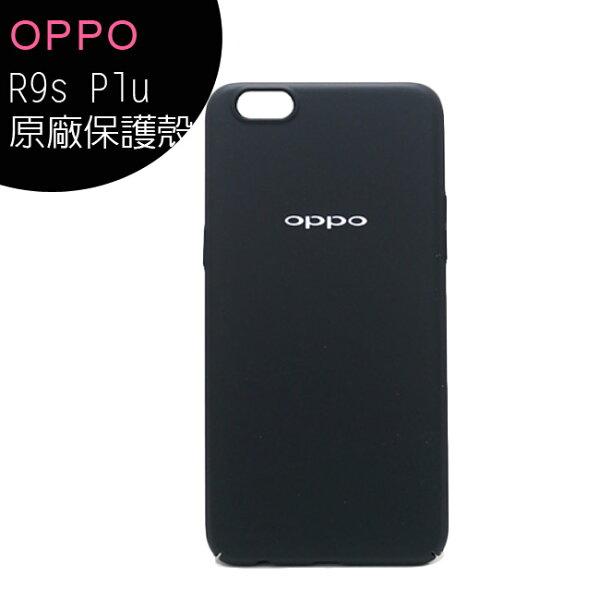 OPPOR9sPlus專用原廠保護殼◆買一送一