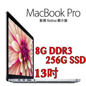 【限量現金促銷價】Apple 蘋果 MacBook Pro Retina 13吋/2.7GHz/8G/256G SSD(MF840TA/A)