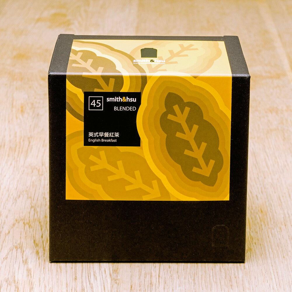 【smith&hsu】No.45 英式早餐紅茶