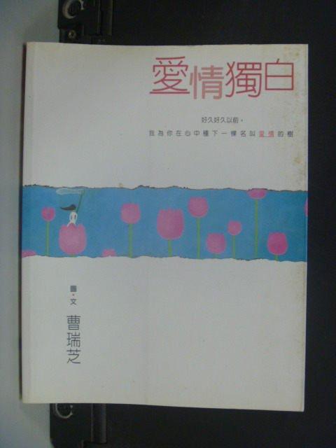 【書寶二手書T3/繪本_GJP】愛情獨白_曹叡芝