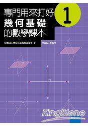 專門用來打好幾何基礎的數學課本1