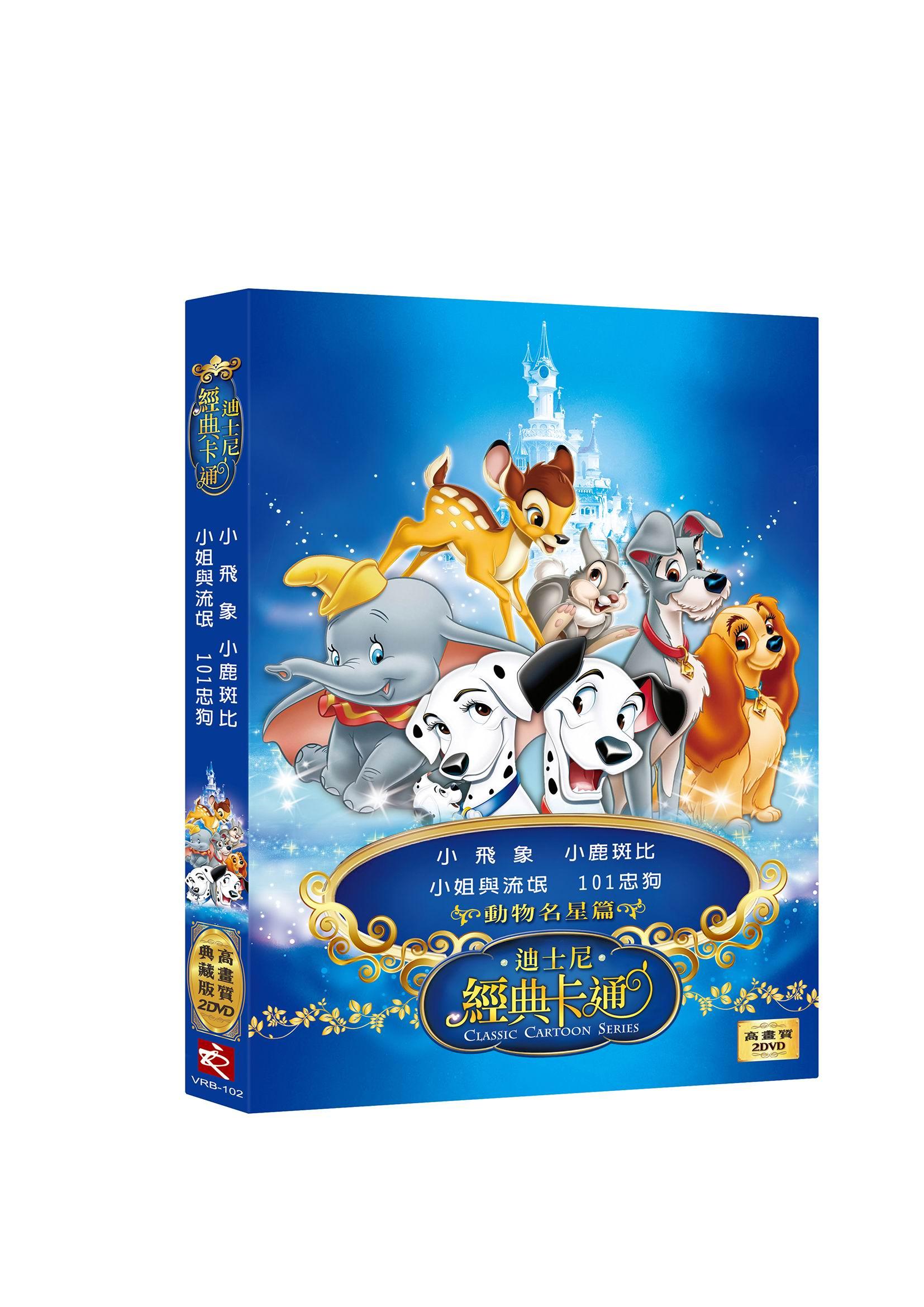 迪士尼經典卡通動物名星篇(高畫質2DVD)