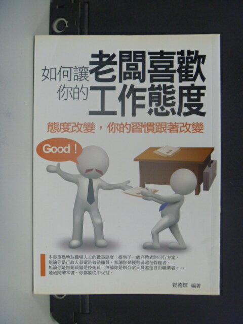 【書寶二手書T8/財經企管_NID】如何讓老闆喜歡你的工作態度_何德輝