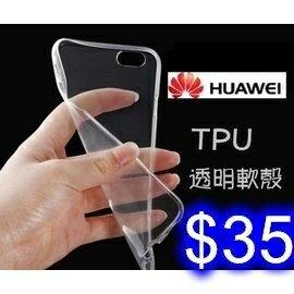 華為 P8 Lite (2017) / Nova lite 透明手機殼 TPU軟殼 清水套 手機保護套