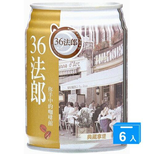 味全36法郎-典藏拿鐵咖啡240ml*6入【愛買】
