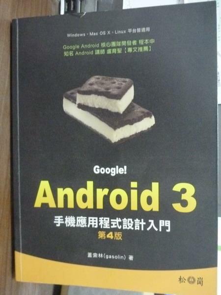 【書寶二手書T3/電腦_QGV】Google!Android 3手機應用程式設計入門(第四版)