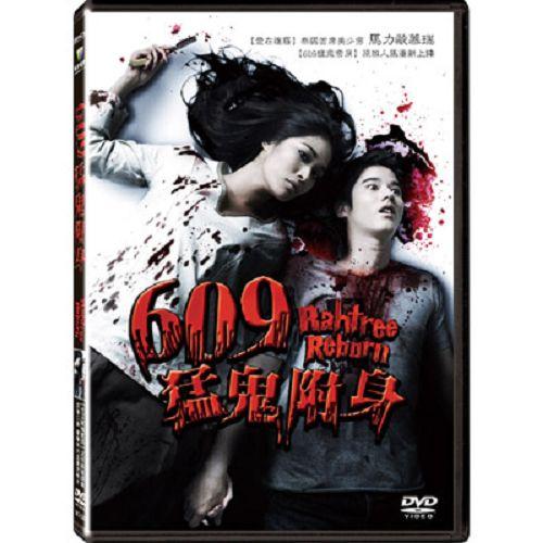 609猛鬼附身DVD