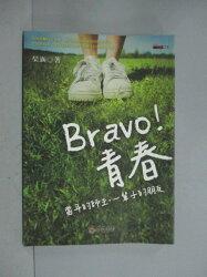 【書寶二手書T8/短篇_KLA】Bravo!青春_琴涵