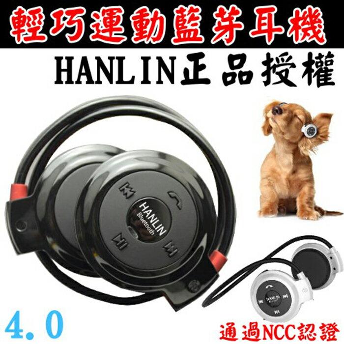 ~HANLIN~BTV503~4.0自動收納中文語音 藍芽耳機~黑  白  未指定顏色