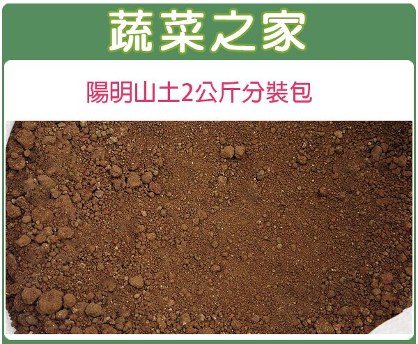 【蔬菜之家001-AA75】陽明山土2公斤分裝包