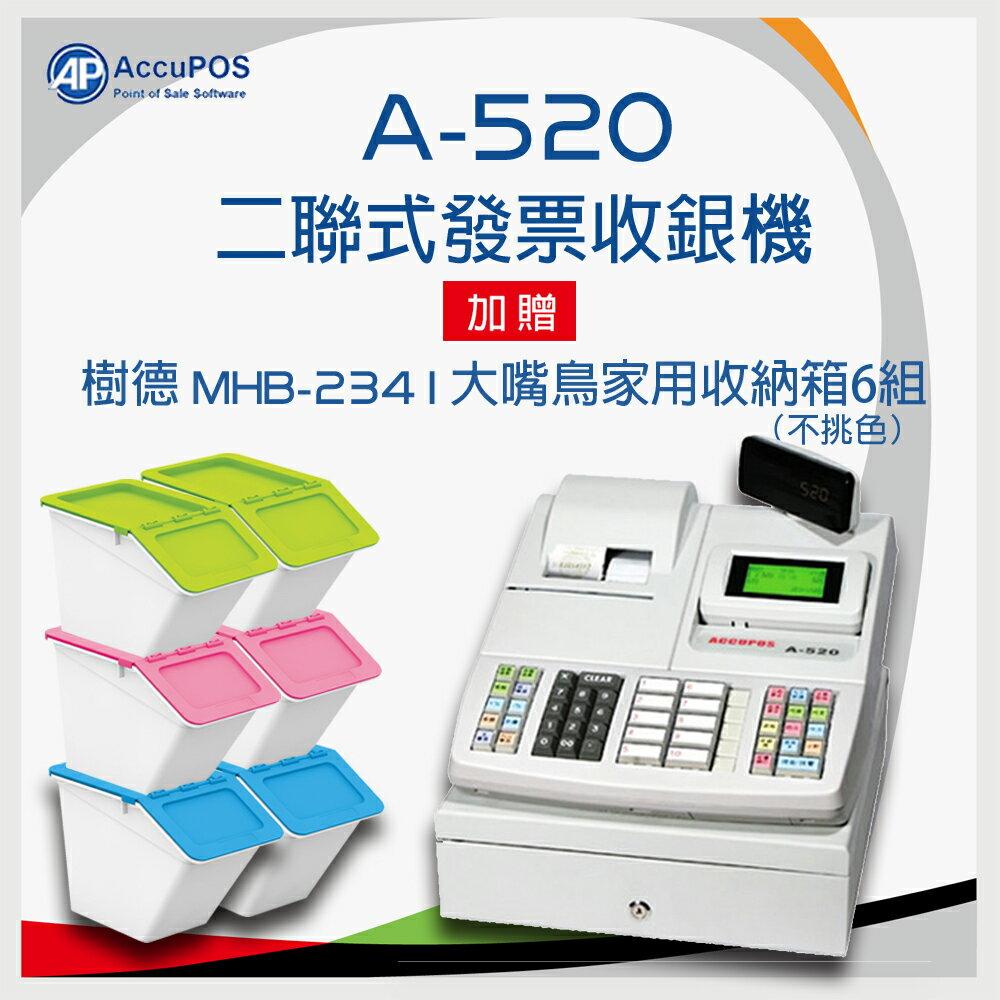 【買一送六】ACCUPOS A-520 二聯式發票收銀機 *送樹德大嘴鳥家用MHB-2341整理箱6組!!