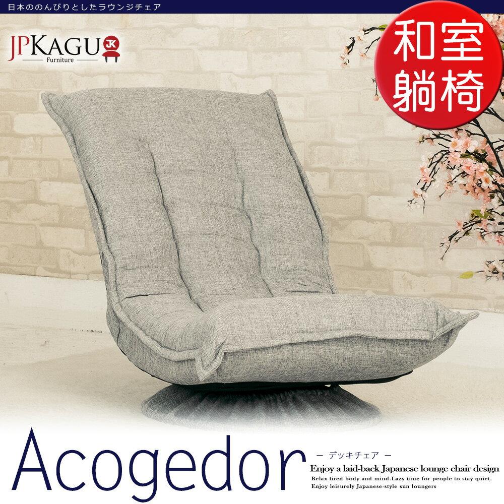 JP Kagu嚴選 日式好舒適360度旋轉多段和室椅 / 躺椅(二色) - 限時優惠好康折扣