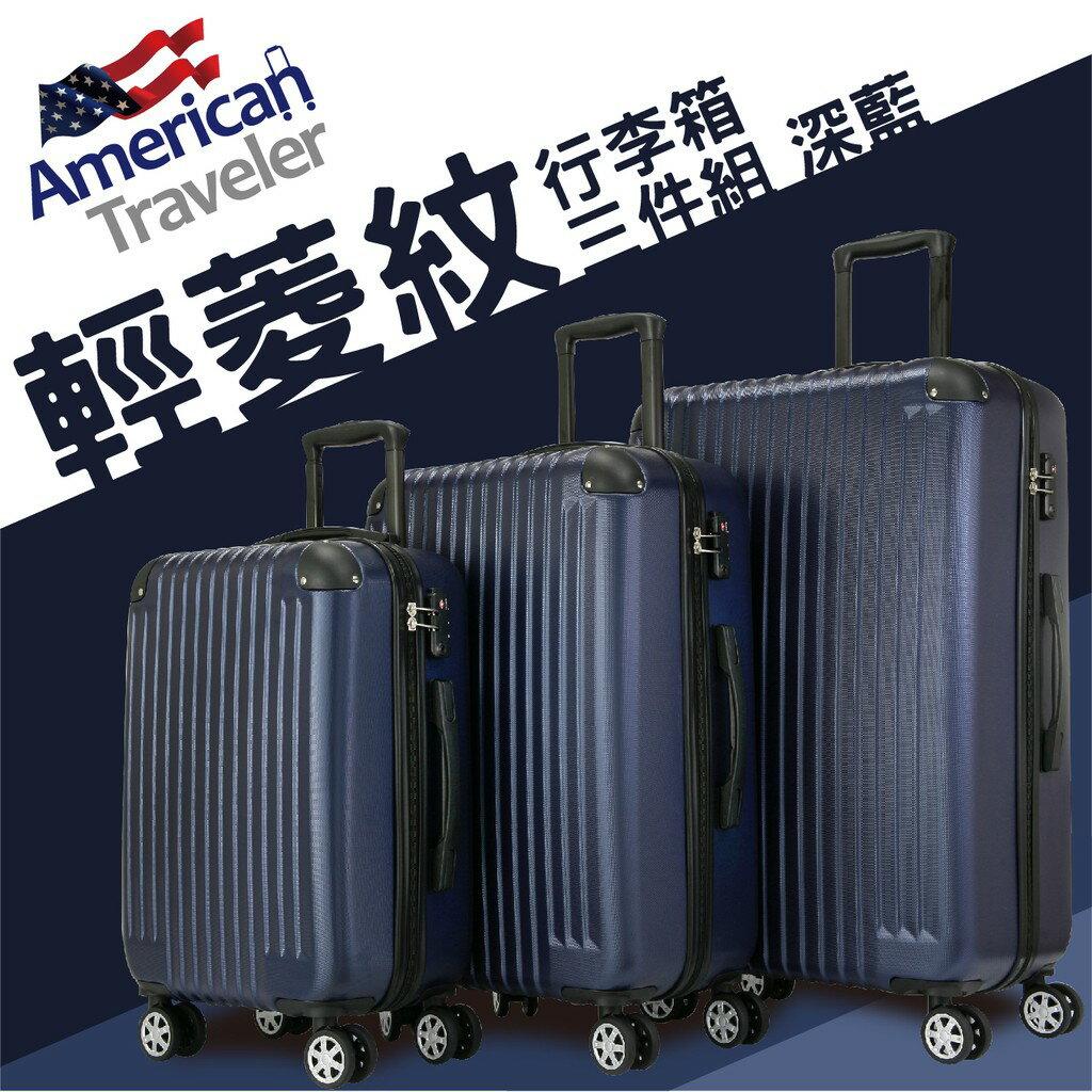American Traveler ABS超輕量菱紋抗刮行李箱三件組 (20+25+29吋) 黑/金/深藍 耐磨防摔