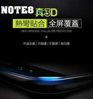 Benks Galaxy Note8 全屏覆蓋鋼化膜 玻璃貼