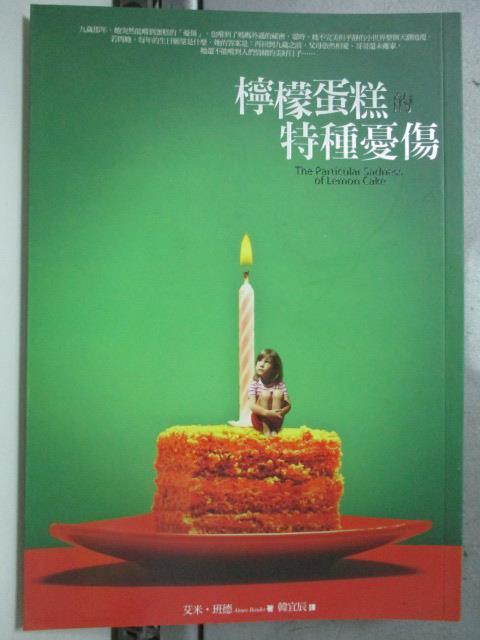【書寶二手書T3/翻譯小說_HFQ】檸檬蛋糕的特種憂傷_韓宜辰, 艾米‧班德
